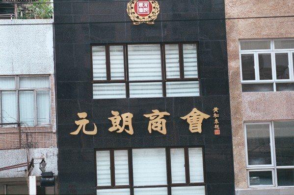 大樓照片 (2008年10月12日)