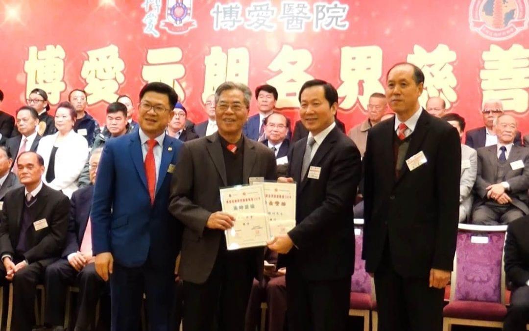 元朗商會 – 公益慈善篇【博愛元朗各界慈善晚會2018】Charity Night for Pok Oi Hospital