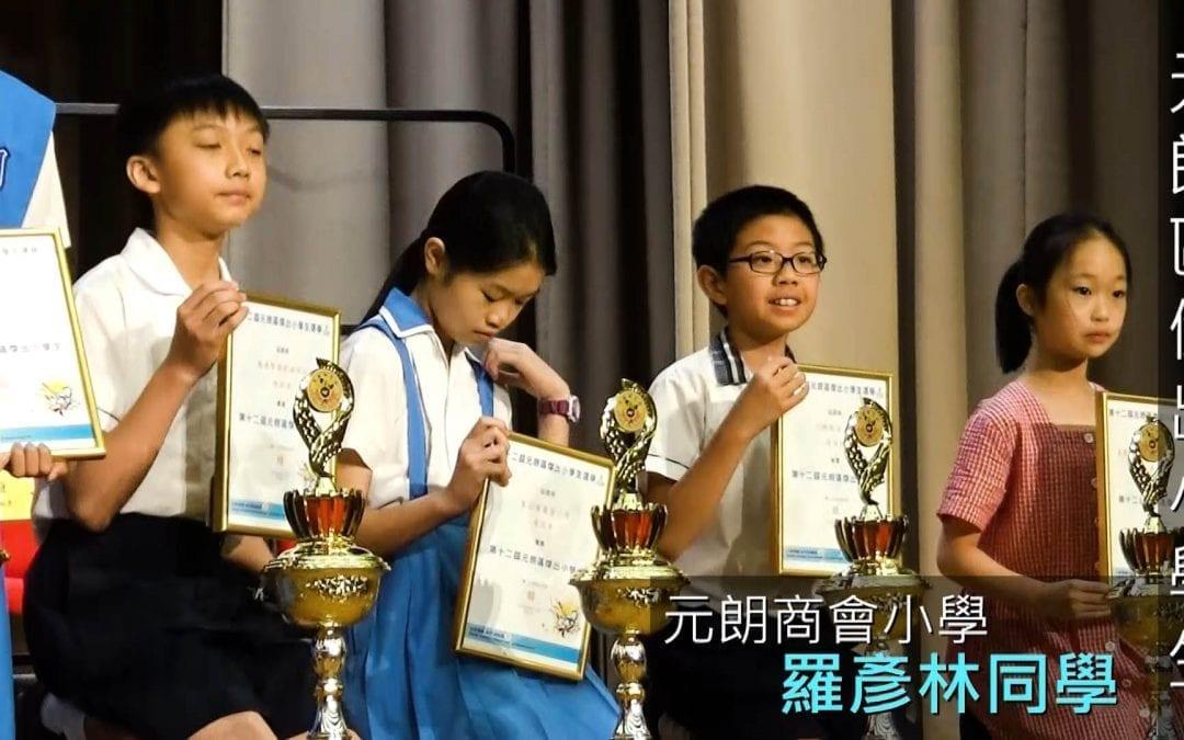 元朗區傑出小學生 – 元朗商會小學 – 羅彥林同學 The Outstanding Primary School Student