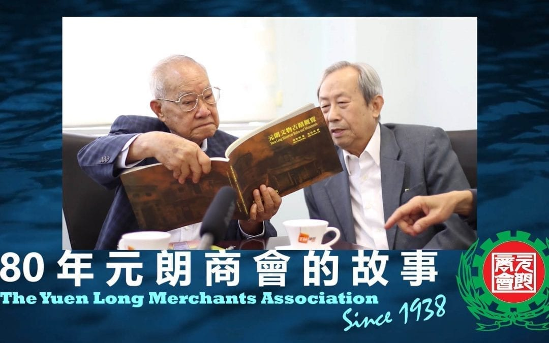 80 年元朗商會的故事 – 歷史篇 80 Years History of the Yuen Long Merchants Association