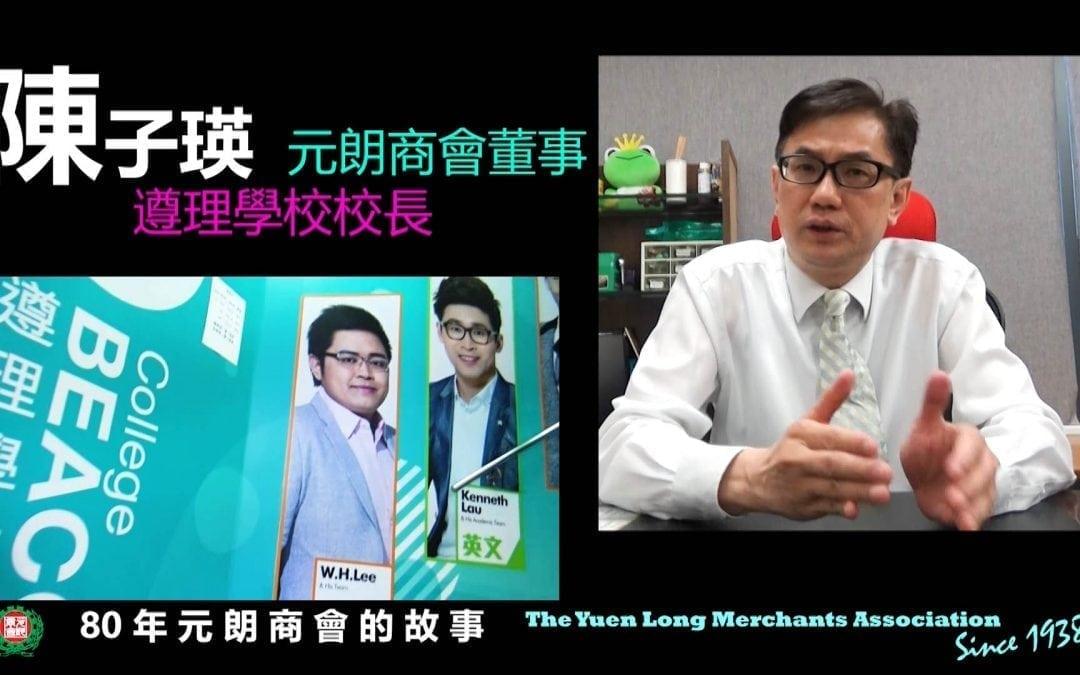 補習王國由元朗開始【遵理學校】成功故事 Beacon College – A Story Starting from Yuen Long