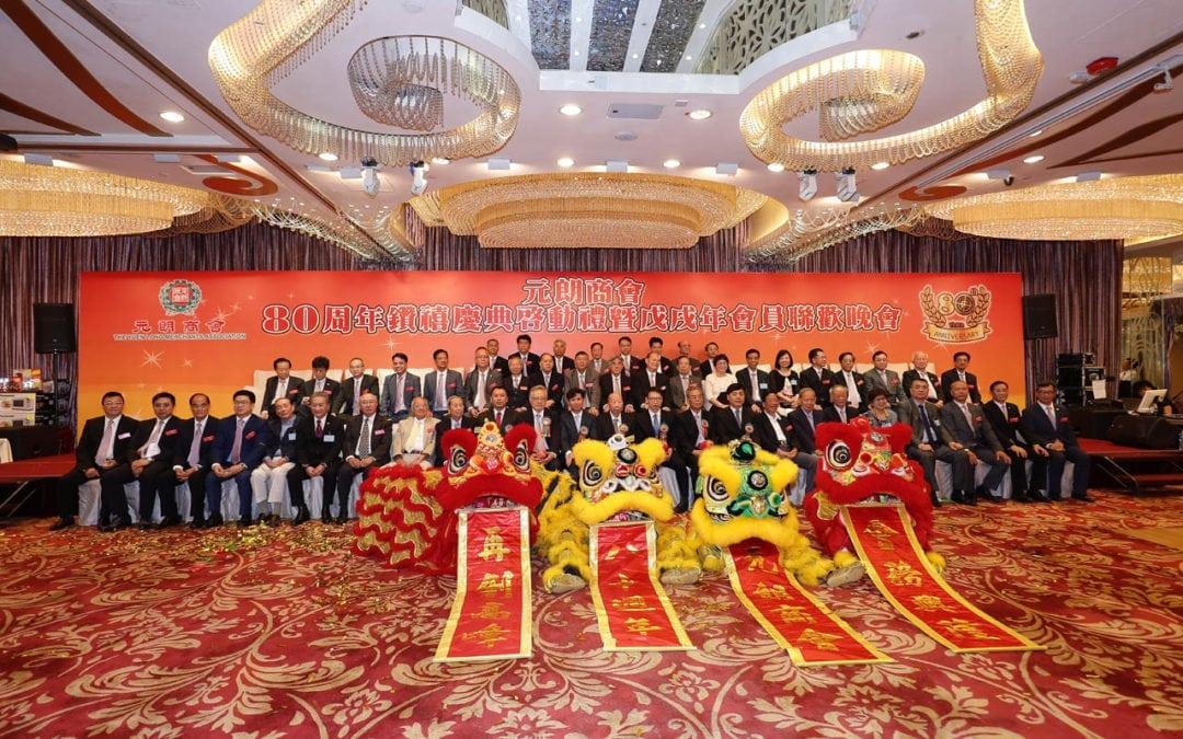 元朗商會80周年鑽禧慶典啟動禮