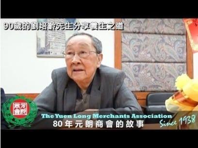 【行船爭解纜】榮華餅家68年