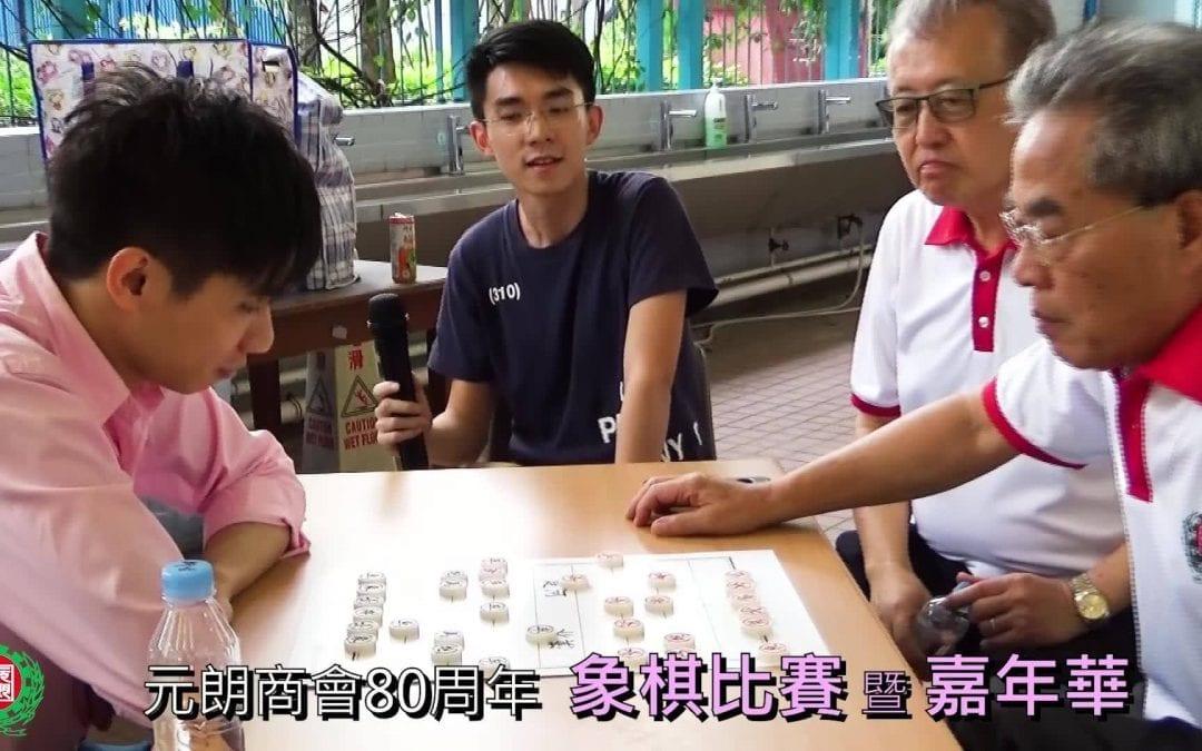 元朗商會80周年紀念【象棋比賽暨嘉年華】